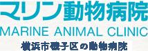 横浜市磯子区の完全予約制イヌ・ネコ診療動物病院のマリン動物病院